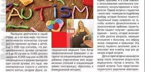 C.A.T in Israel's Russian Community Magazine