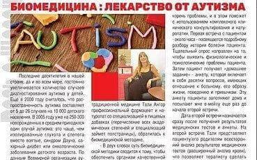 C.A.T במגזין בשפה הרוסית