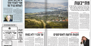 C.A.T in Maariv (leading Israeli newspaper)