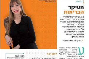 C.A.T | Good Life Magazine (Hebrew)