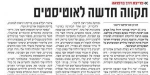 C.A.T | Maariv (leading Israeli newspaper)