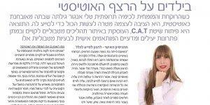 C.A.T | Smart life – Health Magazine (Hebrew)