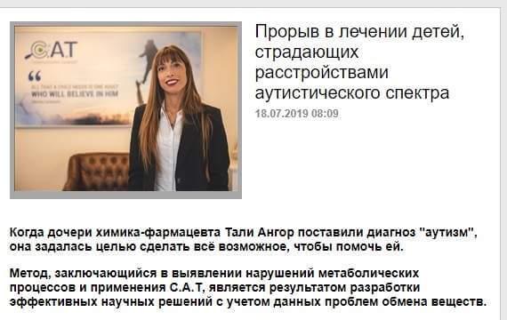 ראיון באתר karman.zahav.ru
