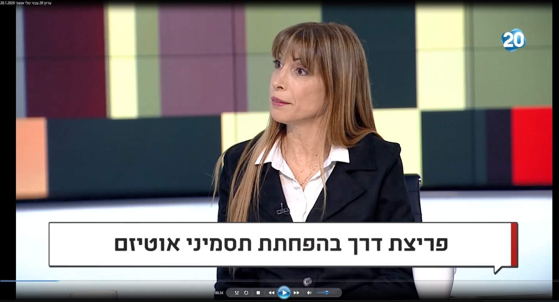 טלי אנגור - Tali Angor - פריצת דרך בהפחתת תסמיני אוטיסם