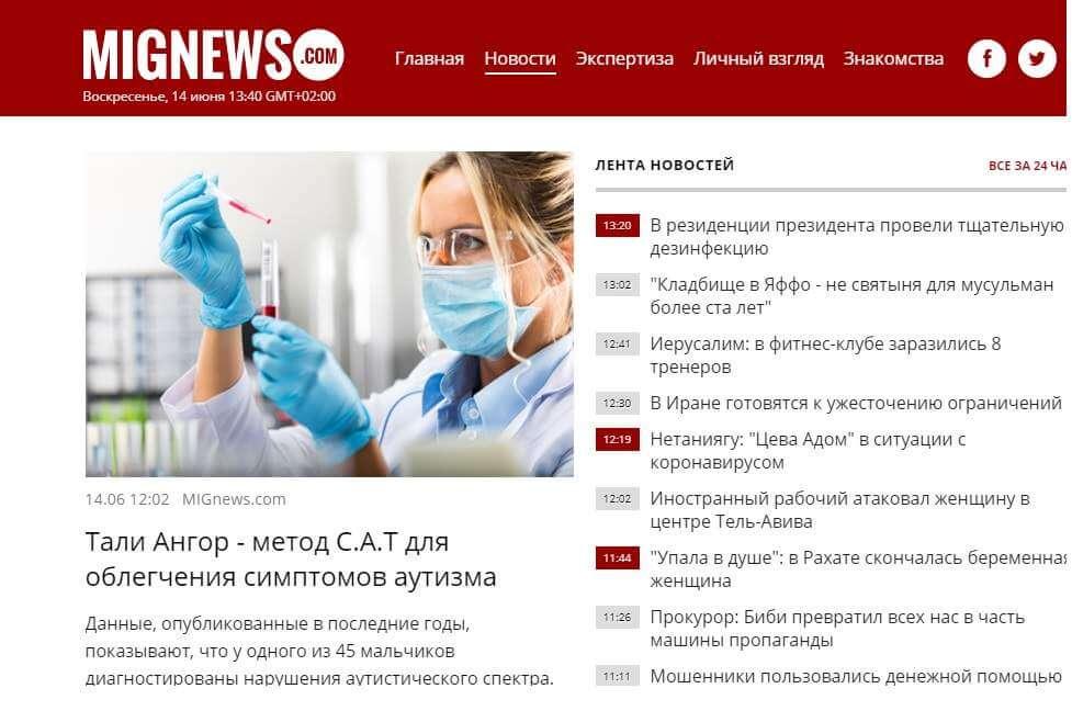 C.A.T | אתר mignews.com (בשפה הרוסית)